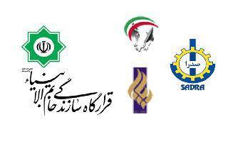 ifmat - List of subsidiaries of Khatam Al-Anbiya