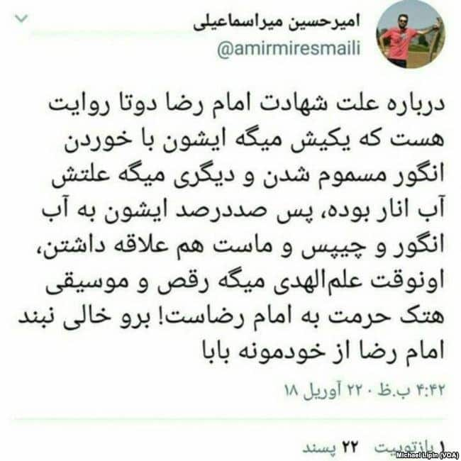 ifmat - Lawyer to appeal Irnaian Journalist prison sentence for satirical tweet1