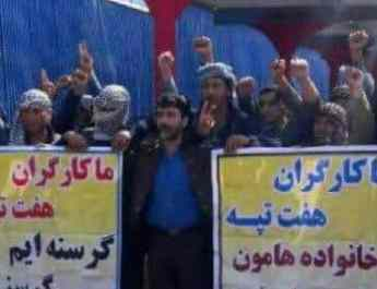 ifmat - Unpaid workers in Iran arrested at protests against their company