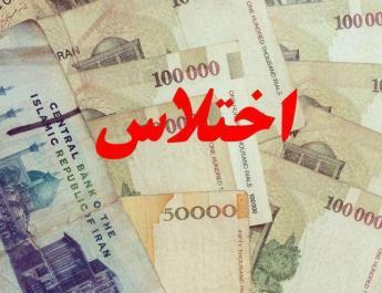 ifmat - Embezzler of 47 Billion Rials