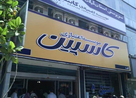 ifmat - Will Iran merge banks owned by military institutions