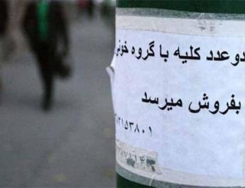 ifmat - Employees of Khomeini hospital sell their kidneys to survive
