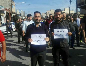ifmat - Demonstrations of workers teachers merchants and youth in Iran
