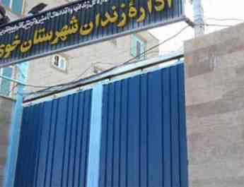ifmat - Inhuman conditions of women prisoners at Khoy prison Iran