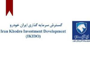 Iran Khodro Investment Development