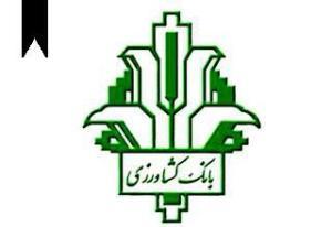 Bank Keshavarzi Iran