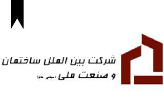 ifmat - Melli international building and industry company