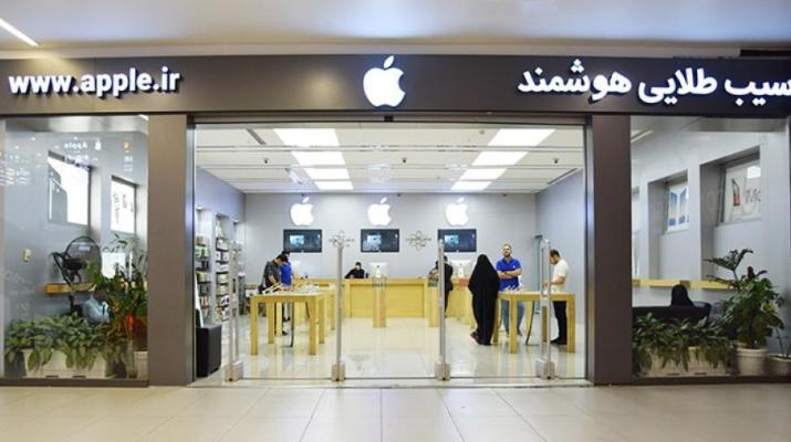 ifmat - Apple blocks made in Iran apps from iPhones with new rules