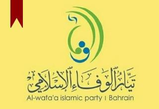 ifmat - Al Wafa