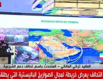 ifmat - Iranian interference in Yemen violates UN resolutions