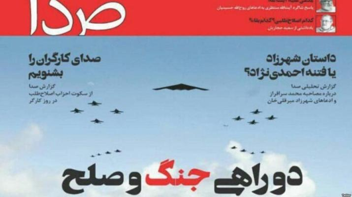 ifmat - Reformist magazine suspended after advocating diplomacy to ease US-Iran tensions