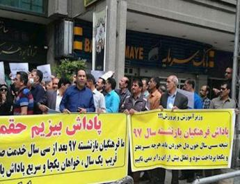 ifmat - Retired Iranian teachers protest in Tehran