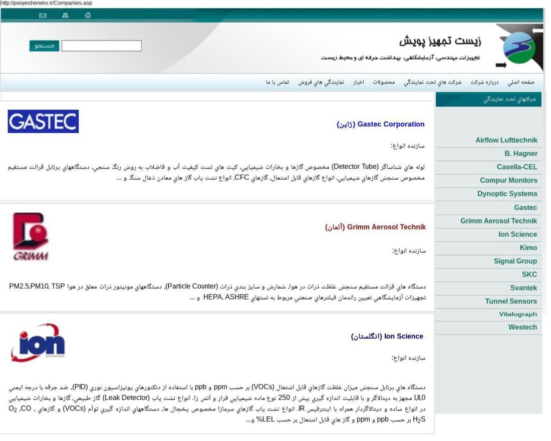 ifmat - Zist Tajhiz Pooyesh Company partners2