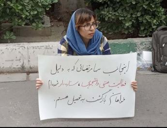 ifmat - Blacklisted Tehran university student activist detained incommunicado
