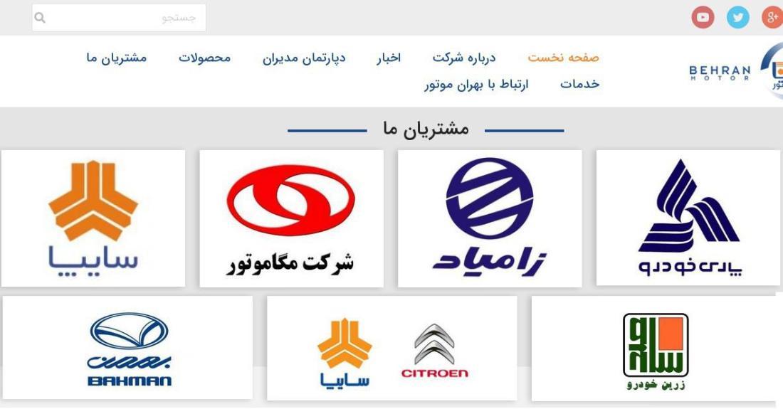 ifmat - Behran Motor Customers