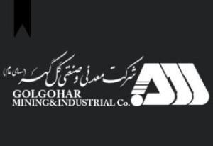 Golgohar Mining and Industrial Company