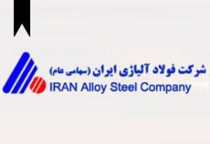 Iran Alloy Steel Company