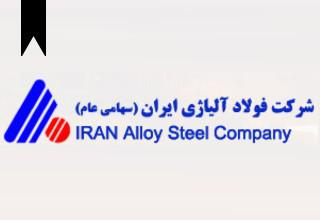 ifmat - Iran Alloy Steel Company
