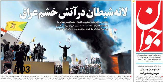 ifmat - Iran is trying to divert attention from growing criticism in Iraq1