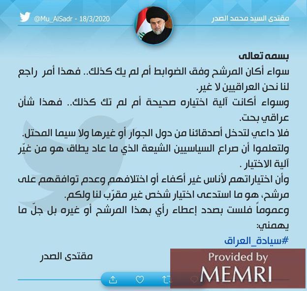 ifmat - Al Sadrs tweet