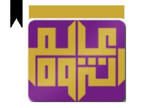 ifmat - Alam Althrwa