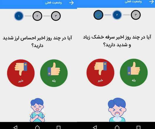 ifmat - Iran launched an app designed to diagnose coronavirus instead it collected location data1