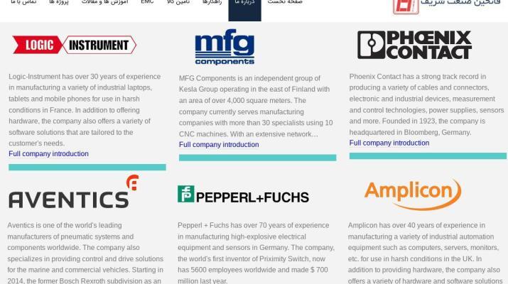 ifmat - Sanat Sharif partners