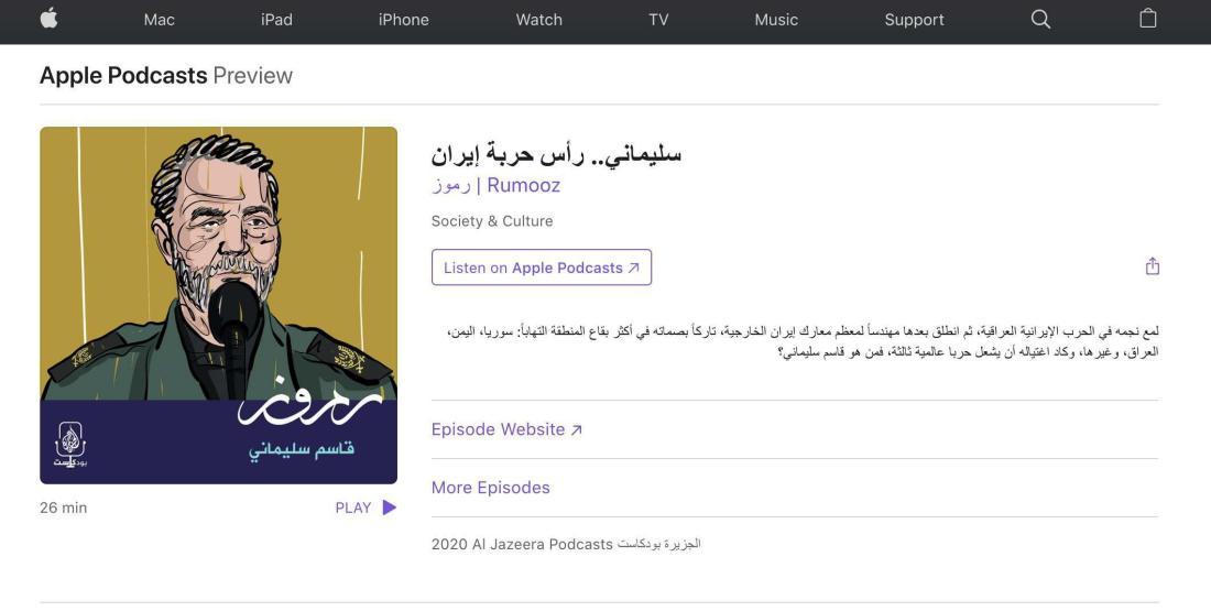 ifmat - Al Jazeera accused of spreading Iranian propaganda and glorifying Qassem Soleimani1