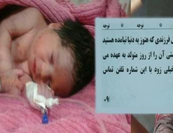 ifmat - Poor families sell babies in Iran while the government spends Billions to Syria