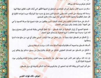 ifmat - Qassem Soleimani letter sent to Hamas commander Muhammad Deif - Iran will never abandon Palestine