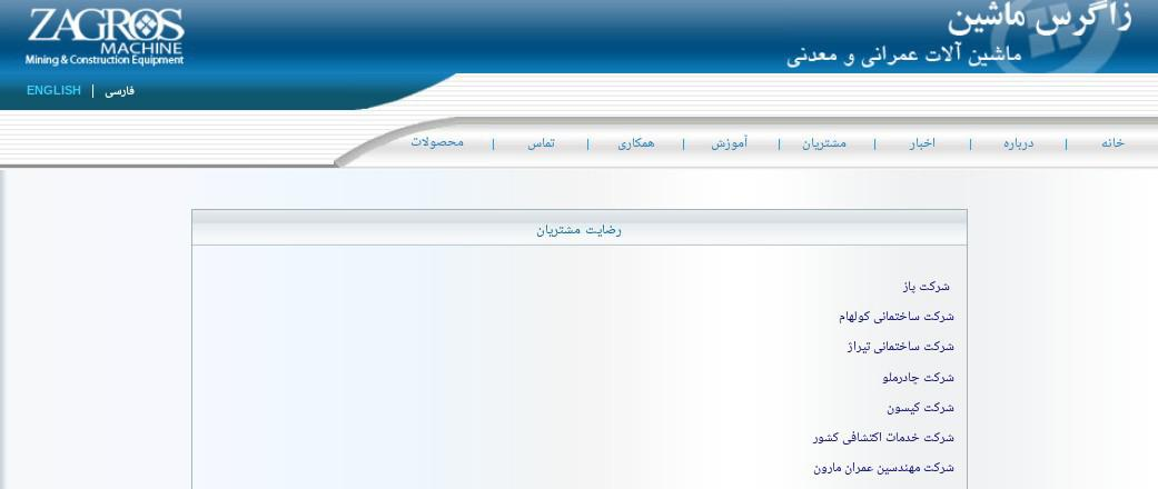 ifmat - Zagros Machine - Customers