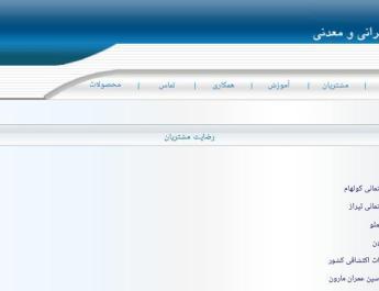 ifmat - Zagros Machine - Customers