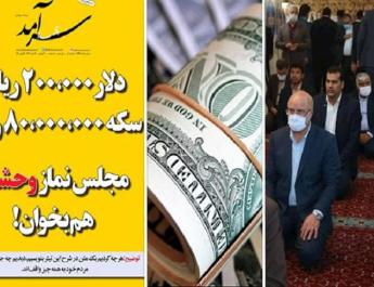 ifmat - Unprecedented rise in the price of gold the dollar and gold coins in Iran