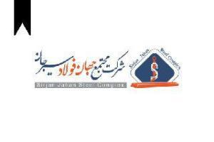 ifmat - Sirjan Jahan Steel Complex