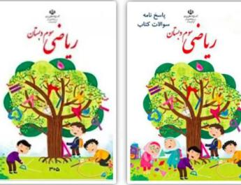 ifmat - Anger in Iran after images of girls removed from cover of math textbook