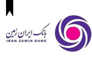 ifmat - Iran Zamin Bankg