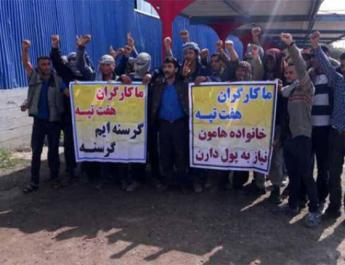 ifmat - Imprisoned workers representatives start hunger strike in SW Iran Prison