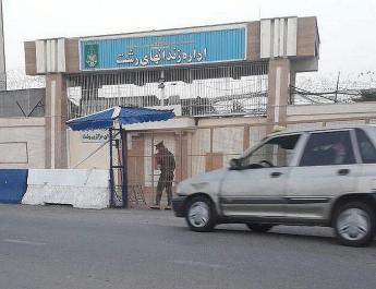 ifmat - Prisoner Jafar Hassani executed in Rasht