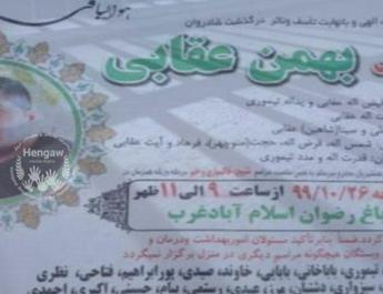 ifmat - 35-year-old prisoner killed under torture in western Iran