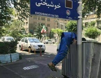 ifmat - Ninety percent of Iranians are in total poverty