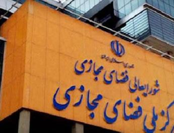 ifmat - Iran censorship council orders monitoring of social media accounts and websites