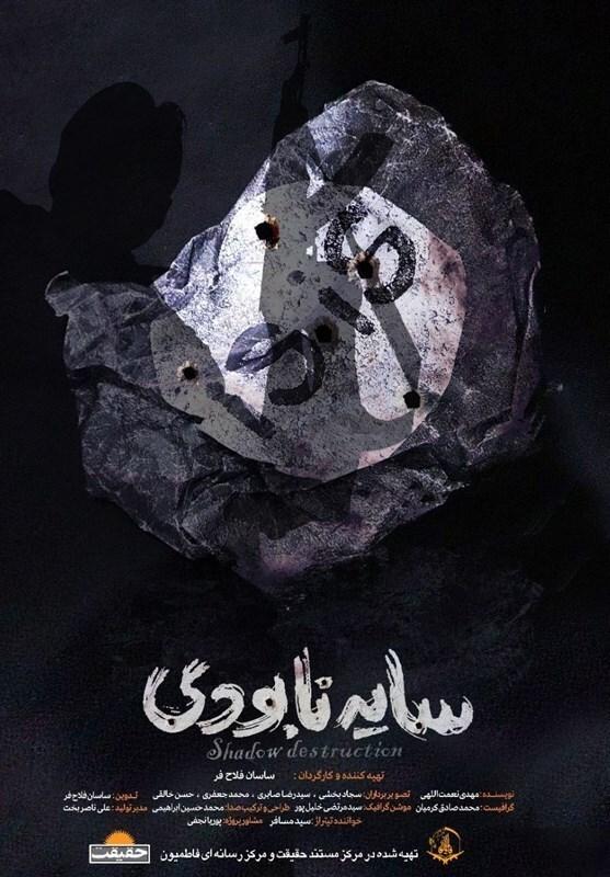 ifmat - Iranian disinformation organizations coordinate global activities5