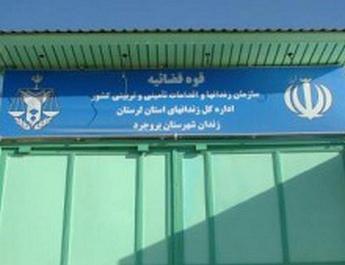 ifmat - Prisoner Ali Dadfari-Mazandarani Executed in Boroujerd Iran