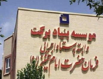 ifmat - Khamenei Office finds a way to circumvent US sanctions