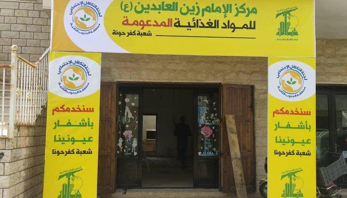 ifmat - Lebanese pay the price as Hizbullah distributes discounted food to its base