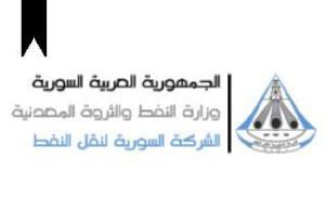 Syrian Oil Transport Company