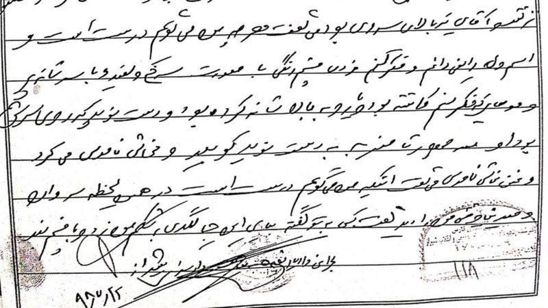 ifmat - Shahin Naseri Witness to Navid Afkari torture dies in custody under suspicious circumstances1