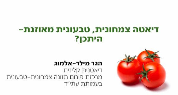 דיאטה צמחונית וטבעונית מאוזנת - הפורום הישראלי לתזונה בת קיימא