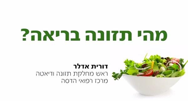 החיים ביד המזון - הפורום הישראלי לתזונה בת קיימא