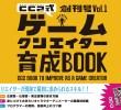 『サイバーコネクトツー式・ゲームクリエイター育成BOOK』販売決定